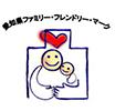 愛知県ファミリー・フレンドリー・マーク