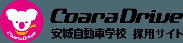 安城自動車学校 採用サイト